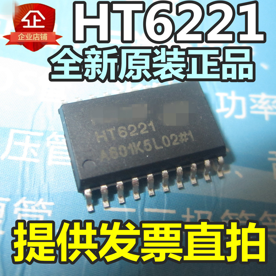 10pcs New HT6221 infrared remote control decoding circuit chip