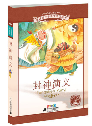 The Legend Of Delification With Pin Yin And Pictures For Children Kids Bedtime Books