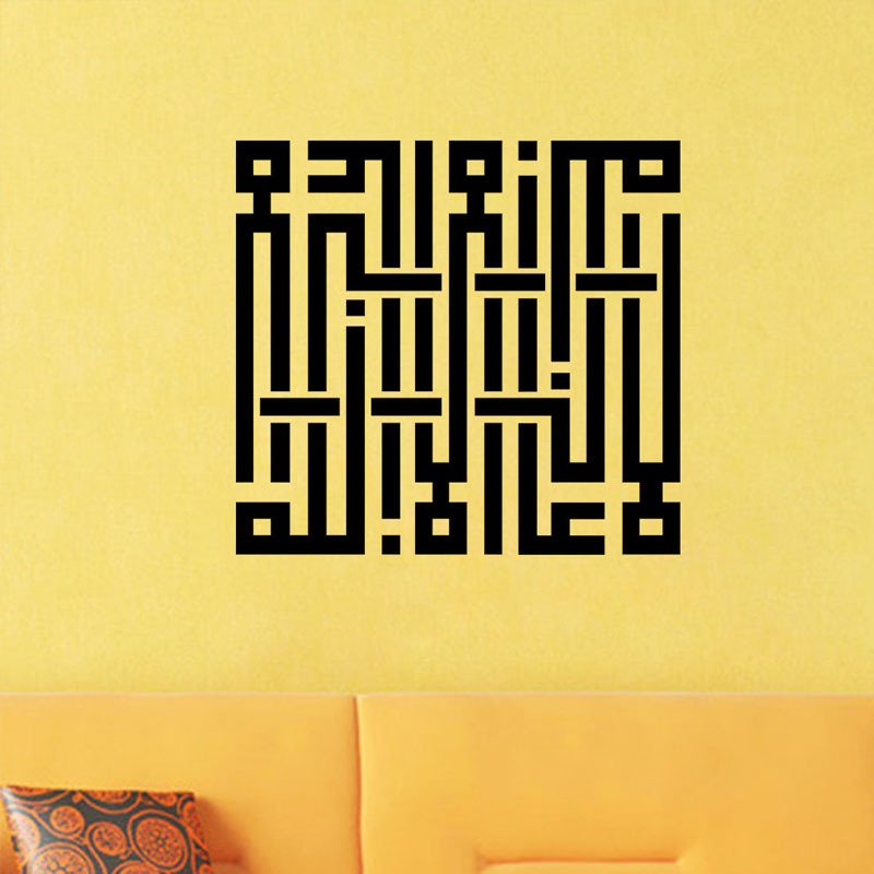 Palestine Maze Arabic Calligraphy Wall Sticker Home Decor Waterproof Islamic Muslim Wall Decals Murals Posters