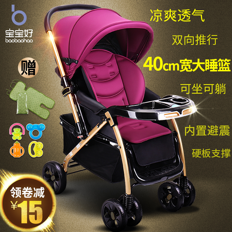 Baby Stroller Can sit and  Lie trolley  Light  Folding Baby Cart High Landscap  Baby stroller umbrella carts kds twin baby stroller high landscape two baby trolley hand double fold front and rear can lie luxury umbrella carts