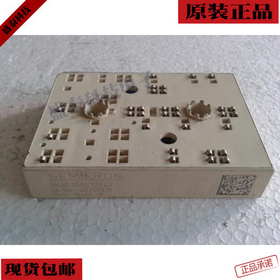 Freeshipping NEW SKIIP30AC12T43 SKIIP 30AC12T43 module freeshipping new skkt26 16 skkt26 16 module