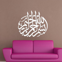 Wholeslase Removable Mosque Mural Islam Calligraphy Art Wall Sticker Quotation God Allah Bless
