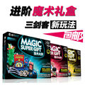 Free shipping magic trick  box magic world Magic props Gift box The Magic Set 27 props variety of gameplay toys CD tutorial