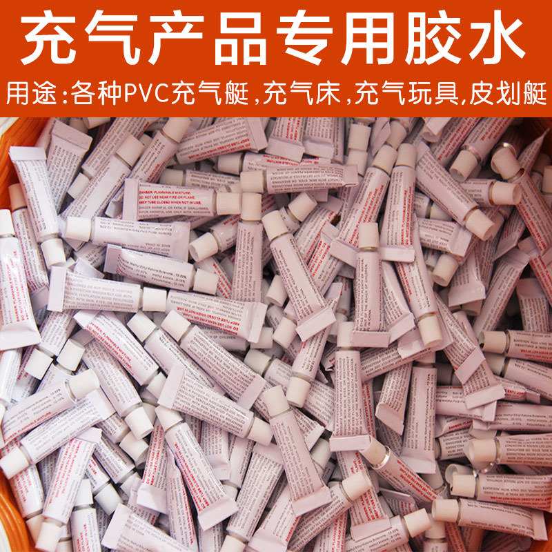 Free Shipping 10pcs Portable Liquid Super Glue PVC Repair Car Inflatable Bed Mattress Gas-filled Balloon Swim Bed Toys Adhesive
