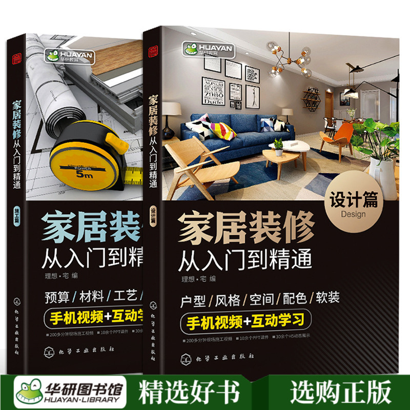 New 2 Pcs/set The Basis Of Interior Design Book Decoration Design Renderings Home Decoration Self-learning From Entry To Mastery