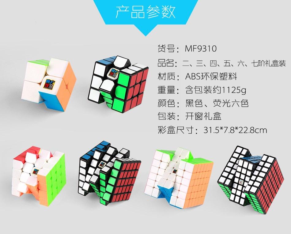 Oyuncaklar ve Hobi Ürünleri'ten Sihirli Küpler'de Moyu Paket 2x2x2 3x3x3 4x4x4 5x5x5 6x6x6 7x7x7 6 adet/takım Hediye Paketi Sihirli Hız Küp Mofangjiaoshi bulmaca Profesyonel Çocuk Oyuncakları'da  Grup 3