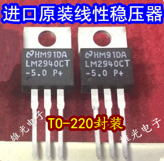Freeshipping LM2940CT LM2940CT-5.0 TO-220 image