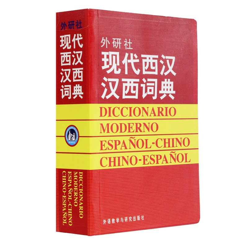 Modern Spanish Chinese Dictionary for Learning Spain Language Chinese Dictionary Spanish Reference Book