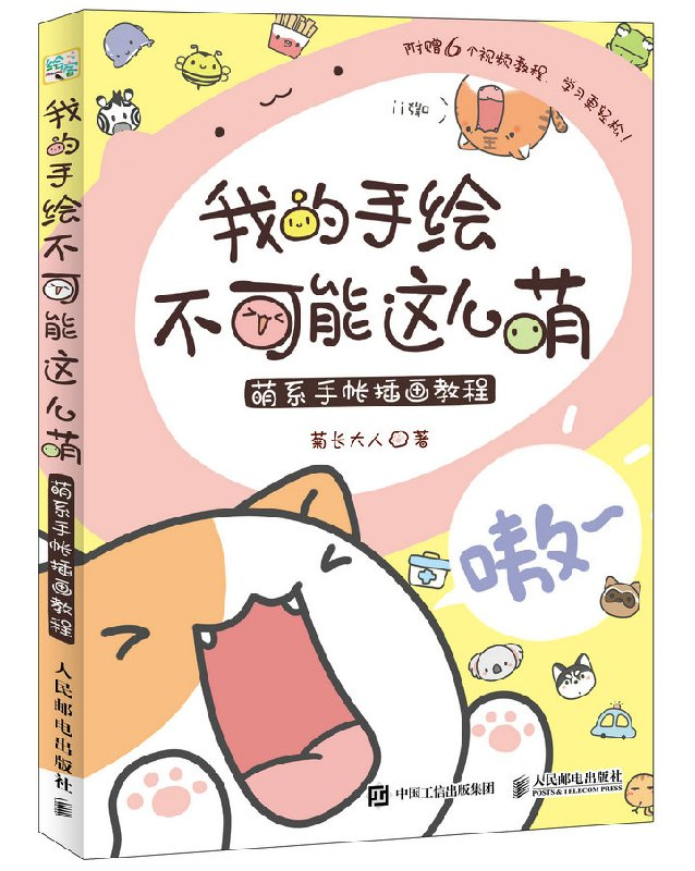 New Color pencil tutorial book :My hand-painting cannot be so adorable Comic animal characters Art Painting book my abc sticker activity book