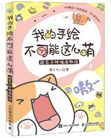 New Color pencil tutorial book :My hand painting cannot be so adorable Comic animal characters Art Painting book
