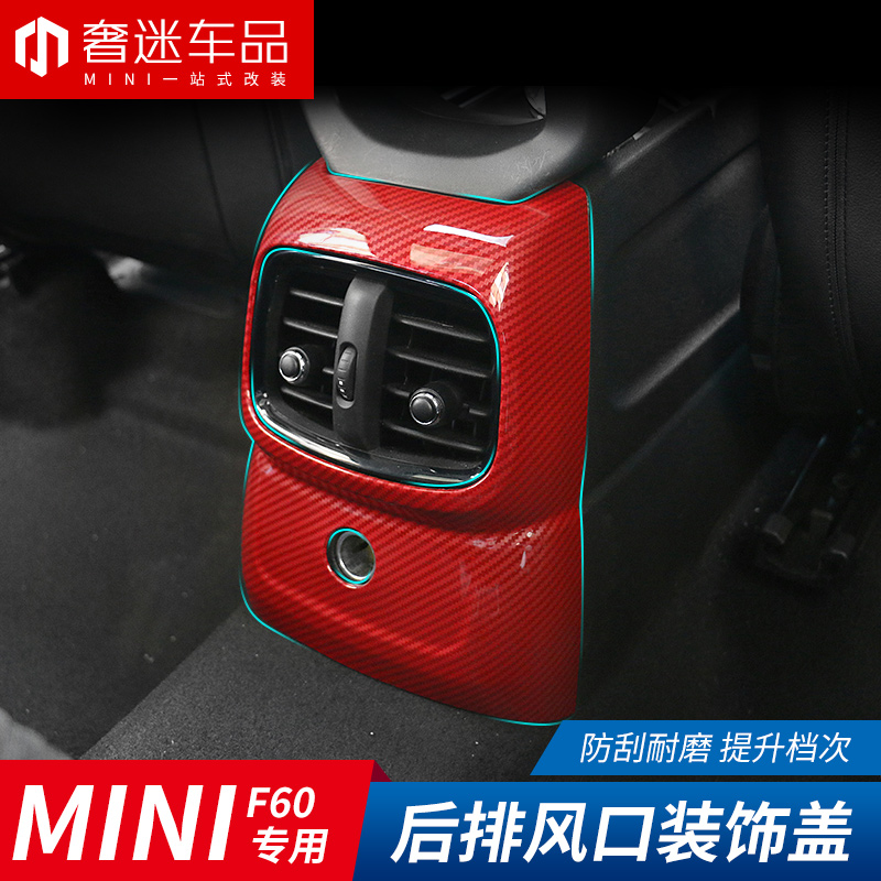 1pcs Car Interior Back row Outlet protection shell Stickers Car Styling Accessories for BMW Mini new countryman F60