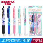 Limited Edition Japan ZEBRA SARASA JJ15 Fantasy Graffiti Gel Pen 0.5mm 1PCS