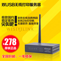 Wireless print server wifi printer network share dual USB shared two parallel cross-segment