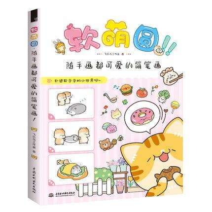 Kinder Chidren Stick Figur Tutorial Buch Kunst Malerei Bücher Von eintrag zu kenntnisse