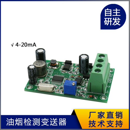 Kitchen Fume Concentration Detection Sensor Module RS485 4-20mA Cigarette Hotel Smoke Detection TransmitterKitchen Fume Concentration Detection Sensor Module RS485 4-20mA Cigarette Hotel Smoke Detection Transmitter