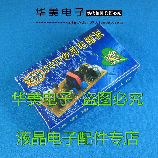 +12 V-12V +5 V New Original Universal DVD Switch Power Supply Board Power Supply Module Ultra-small