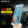 NOHON Car Holder Mini Air Vent Mount Magnet Cell Phone Mobile Holder Universal For iPhone 5 6 6s 7 GPS Bracket Stand Support