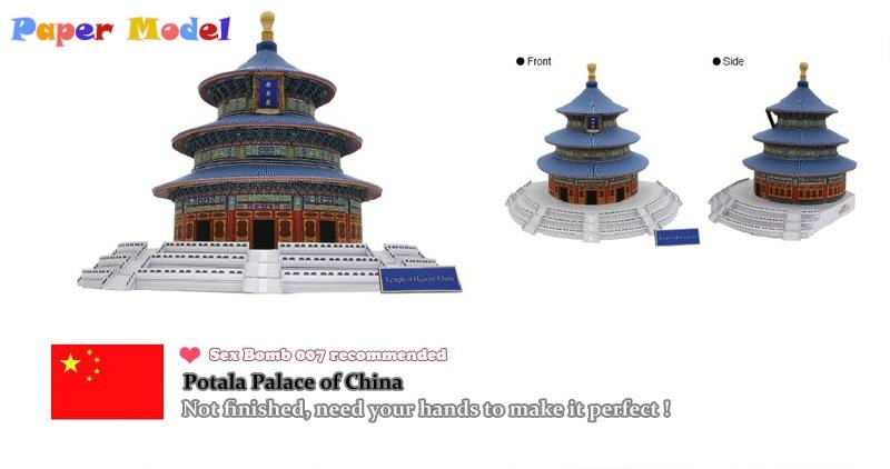 ₪3D Templo del Cielo modelo del papel DIY artesanía famosa china ...