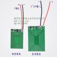 PCB беспроводной зарядный Модуль XKT-412A беспроводной модуль питания Беспроводное зарядное устройство DIY