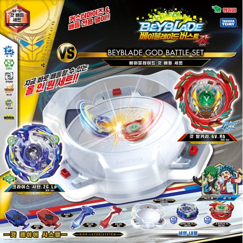 Tomy Youngtoys BA-01 Beyblade God Battle Set