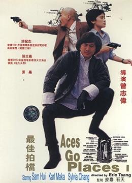 《最佳拍档》1982年香港动作,喜剧电影在线观看