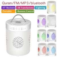 Беспроводной bluetooth динамик 7 Красочный светодиодный свет Коран рецитер мусульманский динамик поддержка MP3 FM tf-карта радио дистанционное упр...