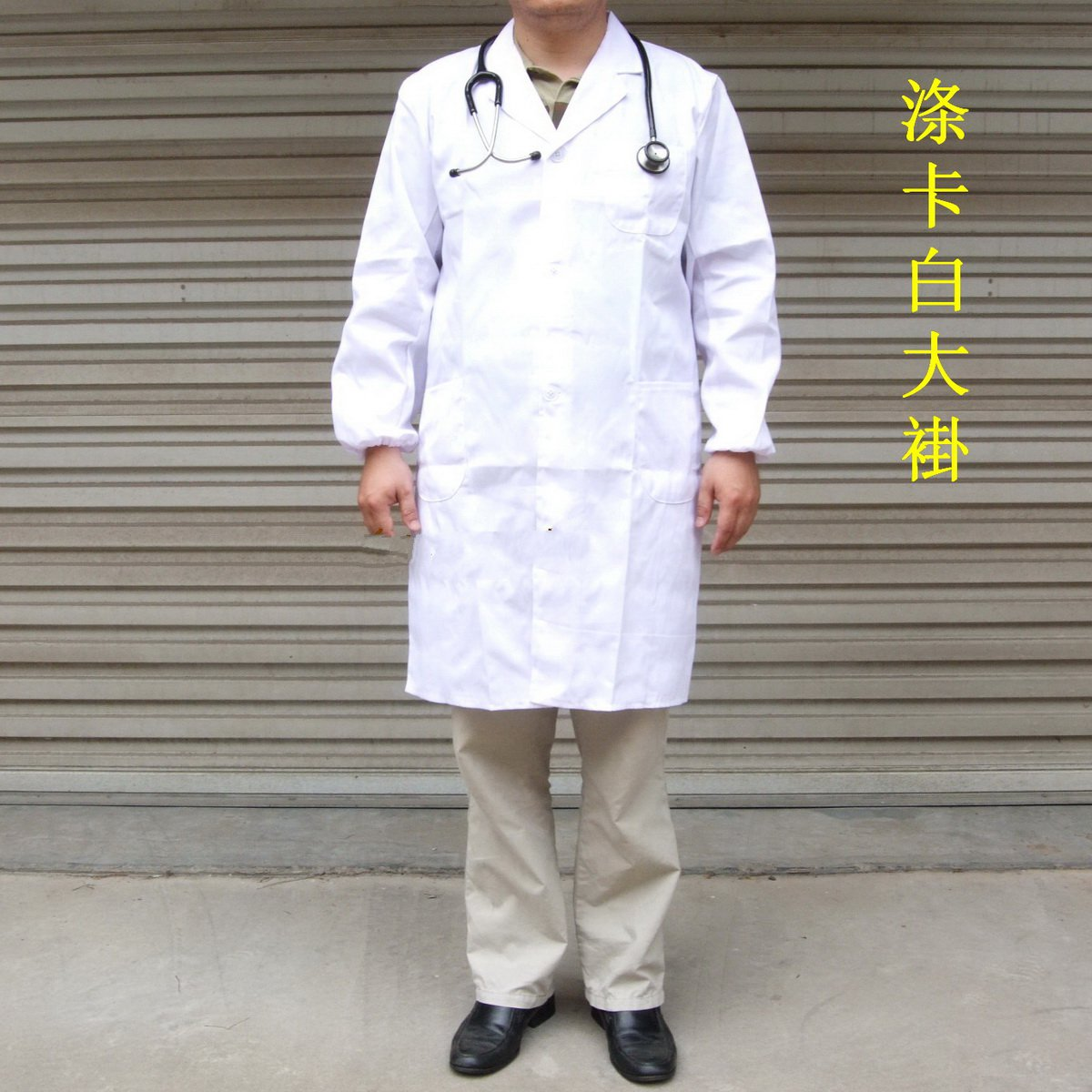 Long-sleeved white coat lab gowns physician medical protective overalls cotton or polyester cards thick section thin section