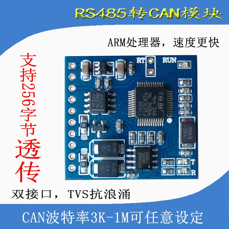 RS485 to CAN/CANOpen/CAN Module / Transmission Module / Serial Port /RS232/STM32/modbus freeshipping rs232 to zigbee wireless module 1 6km cc2530 chip