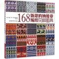168 скандинавских вязальных узоров  книжных вязаных свитеров с узором  учебная книга