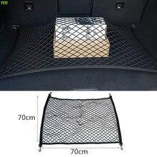 FLYJ автомобильное заднее сиденье багажника эластичная Сетчатая Сумка для хранения в багажник автомобиля Грузовой Органайзер сумка для хранения карманная клетка авто аксессуары
