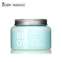 Body Paradise 250g AQUA-B Urst Body Cream Marine Plant Essence Body Lotion Whitening Moisturizing Body Care