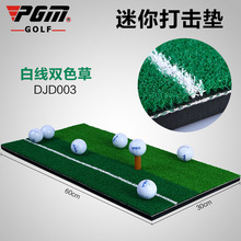 Manufacturer PGM genuine Golf practice mat pad indoor personal exercise mat swing ball mat with whiteline