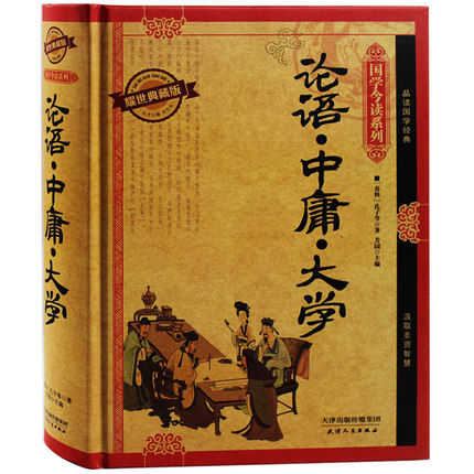 The Analects Of Confucius / The Doctrine Of Mean /  The Great Learning  Chinese Classics Confucius The Spring Autumn China