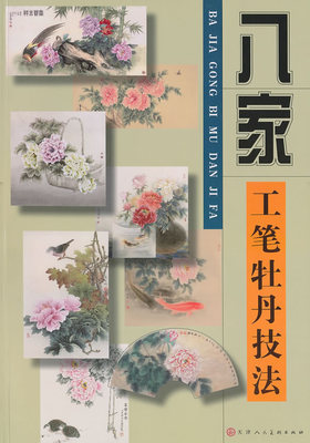 Chinese Painting Book Eight meticulous peony techniques by gongbi 40 Page chinese meticulous claborate style painting book chinese traditional gongbi painting china ancient flower textbook