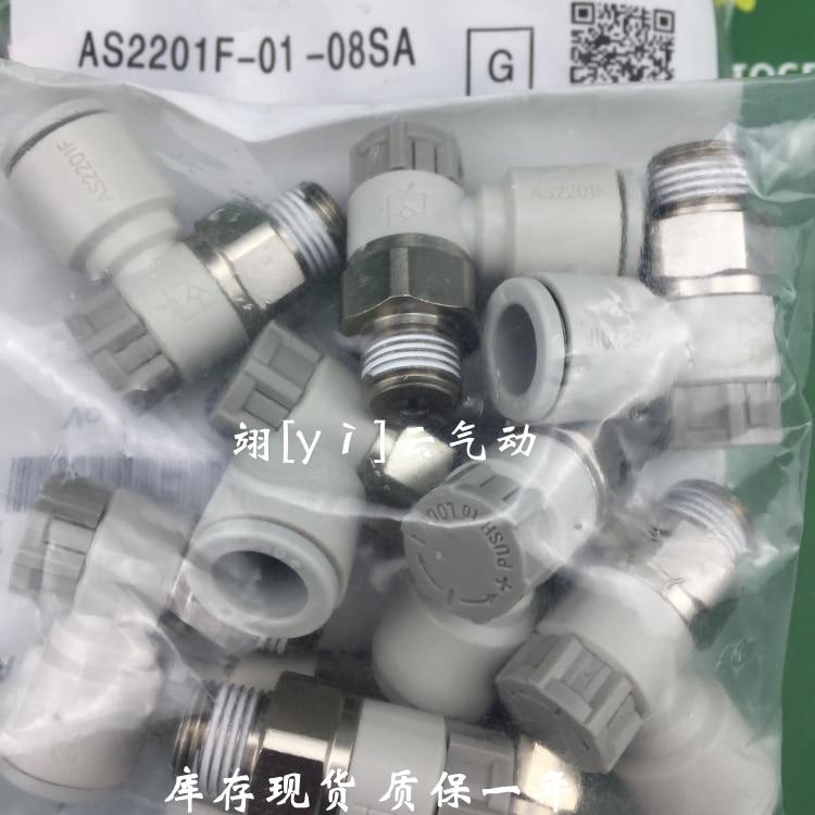 AS2201F-01-04SA AS2201F-01-06SA AS2201F-01-08SA AS2201F-01-10SA SMC limit valve throttle valve speed regulating connectorAS2201F-01-04SA AS2201F-01-06SA AS2201F-01-08SA AS2201F-01-10SA SMC limit valve throttle valve speed regulating connector