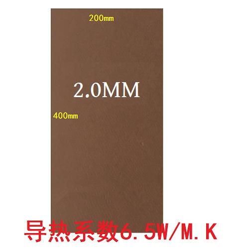 6.5 W/M.K coussin thermoconducteur haute conductivité thermique CPU conduction thermique dissipation thermique 2.0Tmm * 200*400mm coussin d'isolation