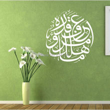 Decorative Muslim Arabic Islamic Calligraphy Allah Vinyl Art Mural Decal Poster