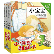 4pcs/set Chinese interactive game board book for baby age 0-2 Children picture parent-child flip book for develop good habit