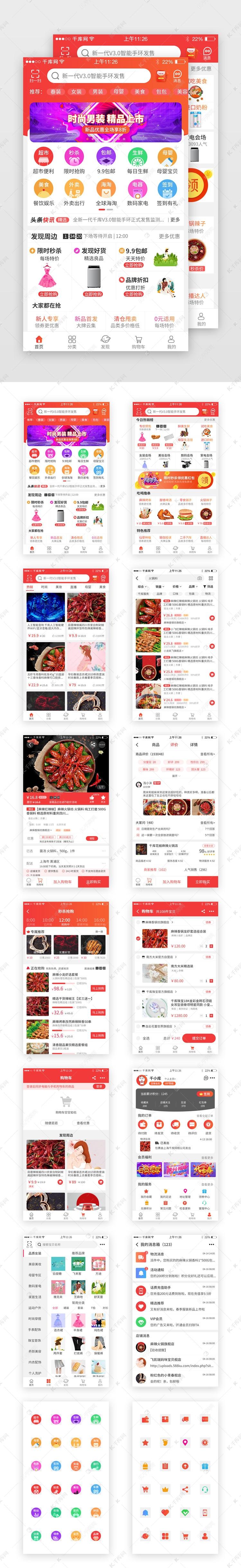 2019红色综合电商app界面设计套图psd源码