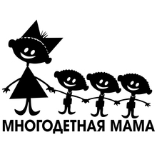 CS-1332#19*14cm Mother of many children funny car sticker vinyl decal silver/black for auto stickers styling