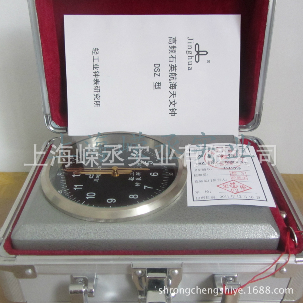 DSZ type quartz marine chronometer edox grand ocean automatic chronometer