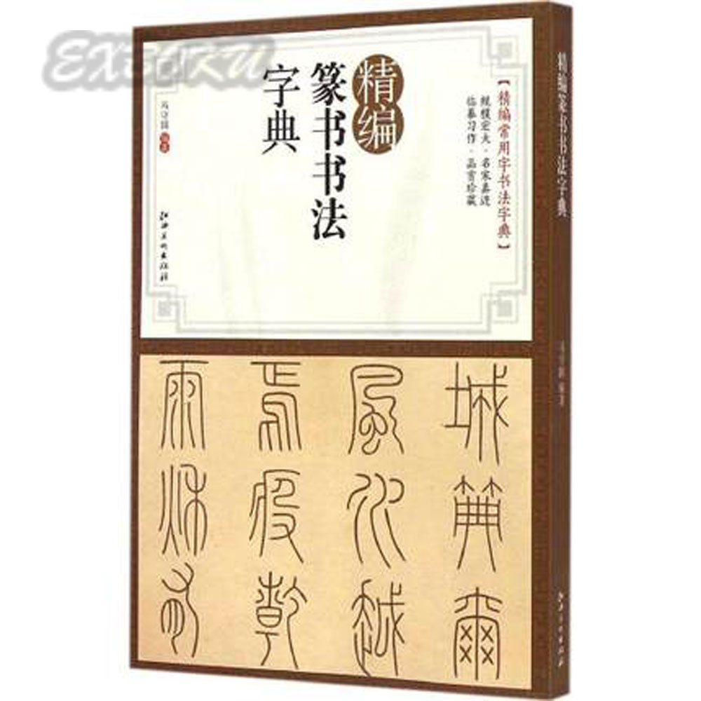 A Concise Dictionary of Seal Script Calligraphy (Chinese Edition) deng thu ru seal script chinese edition