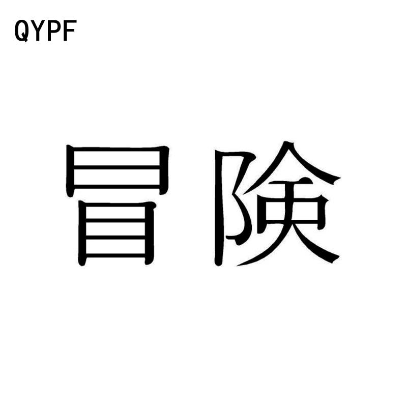 QYPF 13,6 см * 6,2 см китайский кандзи Приключения личности винил автомобиля Стикеры нак ...