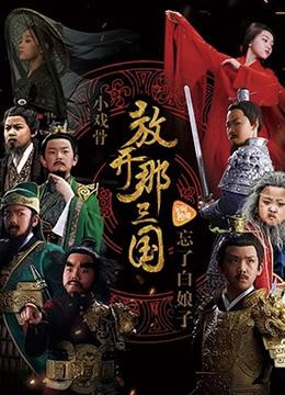 《小戏骨:放开那三国》2017年中国大陆剧情,儿童,历史电视剧在线观看