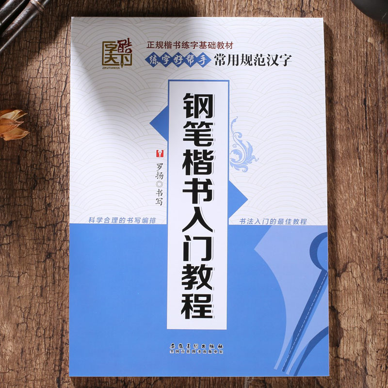 Chinese Calligraphy Course Copybook Libros In Kaishu For Beginners Learn Chinese Adults Kids Children Art