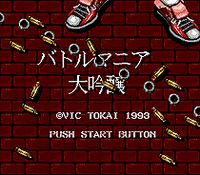 Battle Mania - Dai Gin Jou II ( Battle Mania 2 ) - Sega Mega Drive For Genesis 1