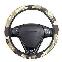 Военная униформа Стиль автомобиля крышка рулевого колеса/Универсальный оплетка на руль автомобиля четыре сезона вообще o Ши автомобильный
