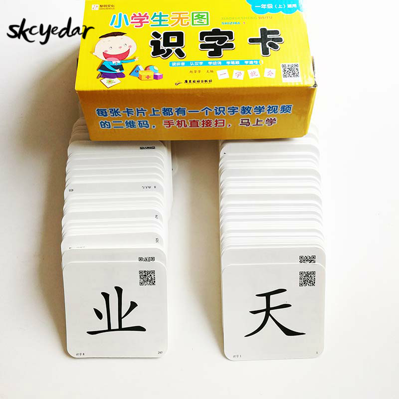 297Basic Chinese Characters/Box Big Flash Cards 1A For Chinese Primary School First Grade Students Literacy Cards No Picture