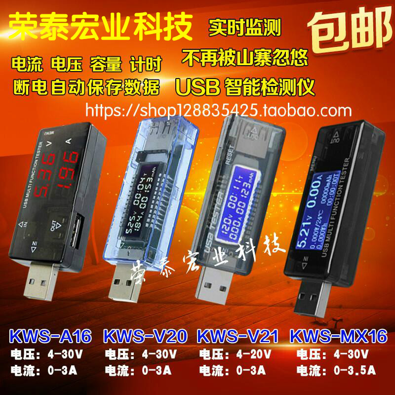 USB voltage ammeter power capacity mobile power supply tester tester battery capacity tester power supply tester for voltage pg testing