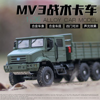 1:36 MV3 Toy Car Metal Toy Alloy Car Diecasts & Toy Vehicles Car Model Miniature Scale Model Car Toys For Children